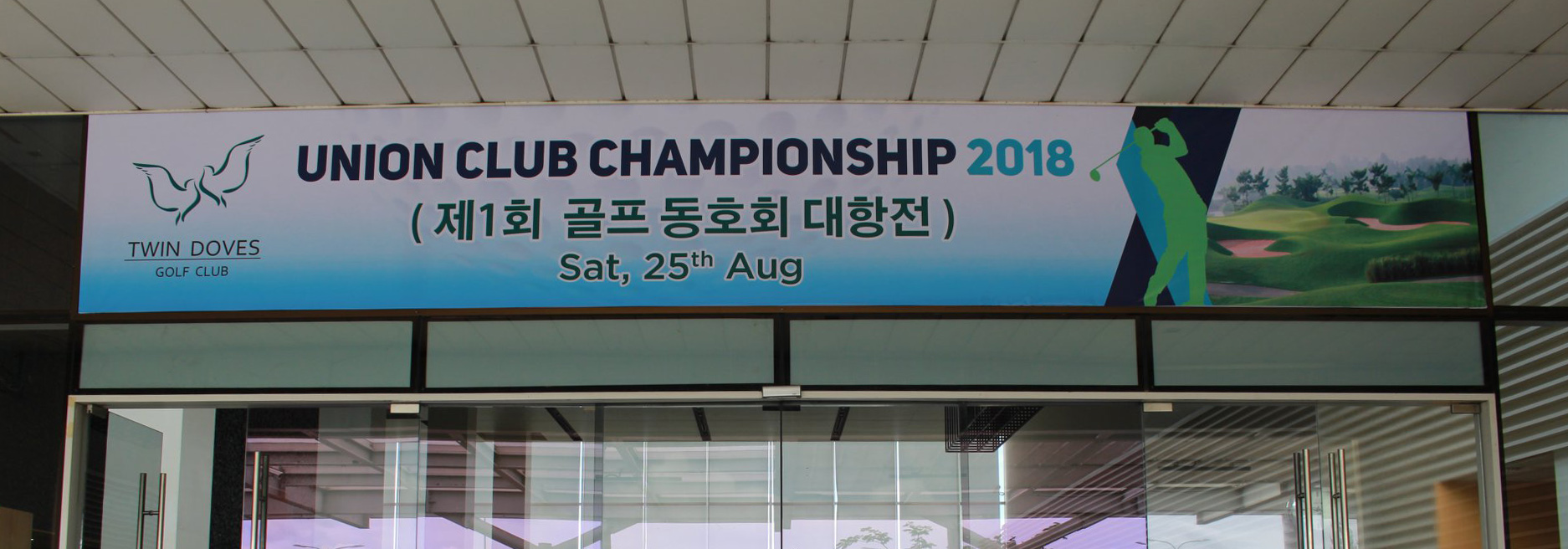 UNION GOLF CHAMPIONSHIP 2018 on Sat 25th Aug.